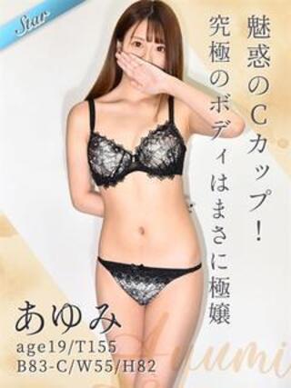 あゆみちゃんの写メ