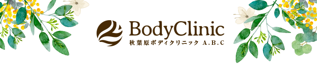 秋葉原ボディクリニック A.B.C