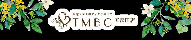 東京メンズボディクリニック TMBC 五反田店