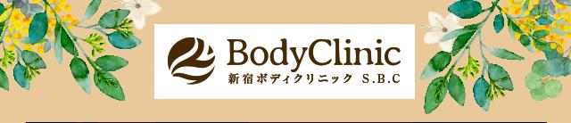 新宿ボディクリニック S.B.C