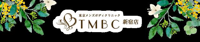 東京メンズボディクリニック TMBC 新宿店