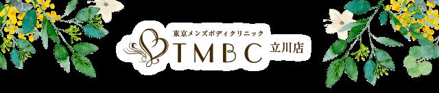東京メンズボディクリニック TMBC 立川店