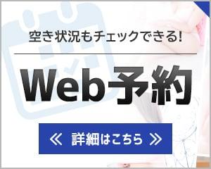 web予約開始
