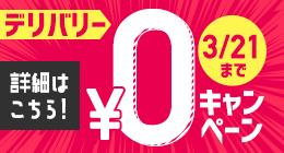 3月7日まで デリバリ―料金0円キャンペーン