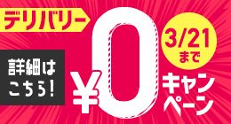 3月21日まで デリバリ―料金0円キャンペーン