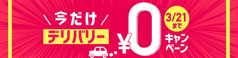 デリバリ―0円キャンペーン